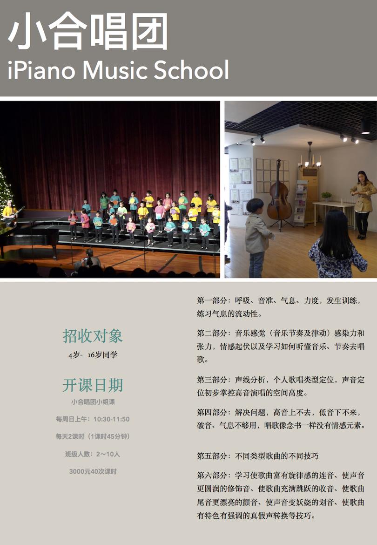 ipiano music school工体校区的秋季招生课程开放   钢琴作曲